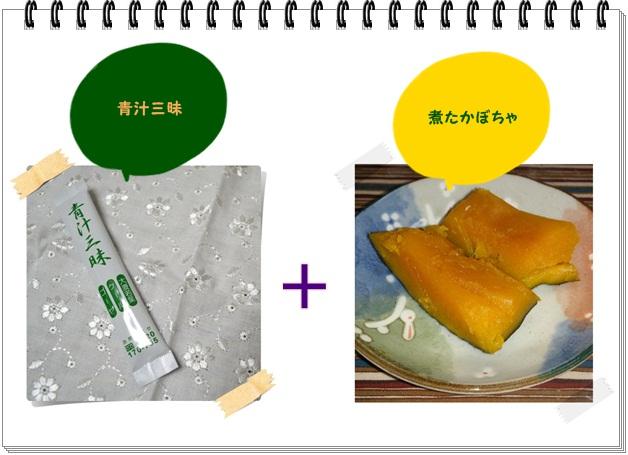 かぼちゃの煮物レシピ1.jpg