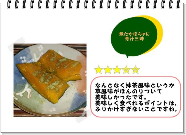 かぼちゃの煮物レシピ2.jpg