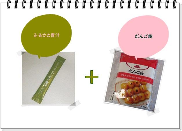 ふるさと青汁でお団子1.jpg