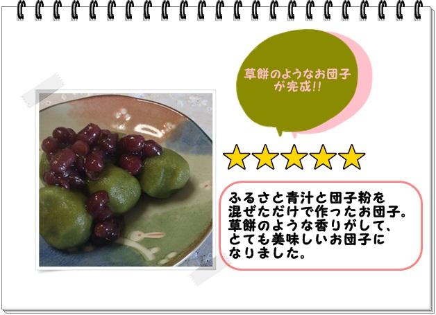 ふるさと青汁でお団子2.jpg