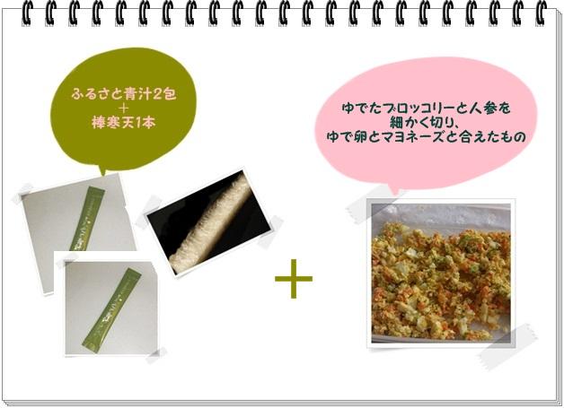 ふるさと青汁_卵サラダ.jpg