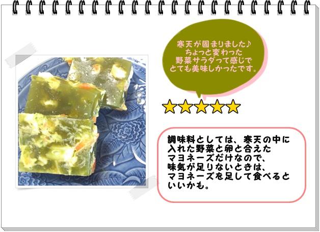 ふるさと青汁_卵サラダ2.jpg