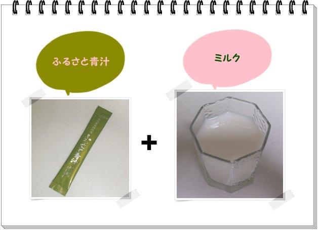 ふレシピ001_ミルク1.jpg