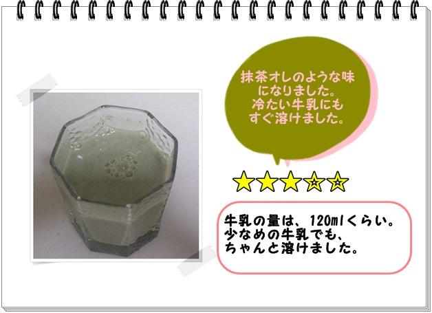 ふレシピ001_ミルク2.jpg
