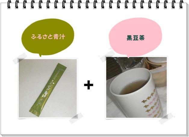 ふレシピ002_黒豆茶1.jpg