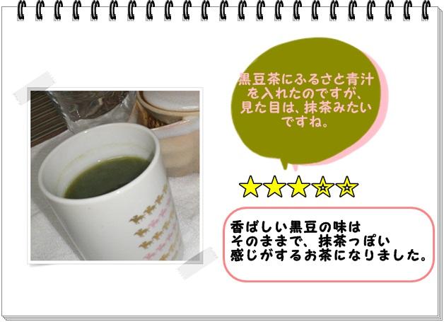 ふレシピ002_黒豆茶2.jpg