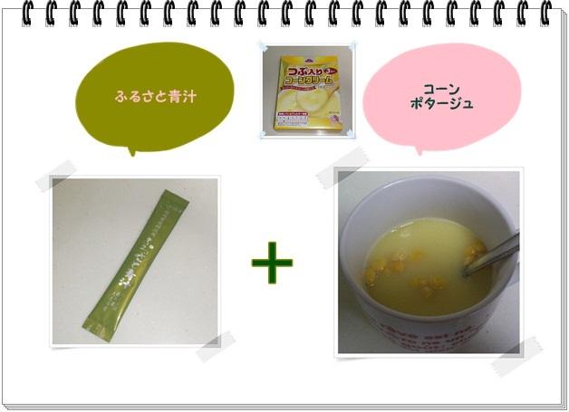 ふレシピ003_ポタージュ1.jpg