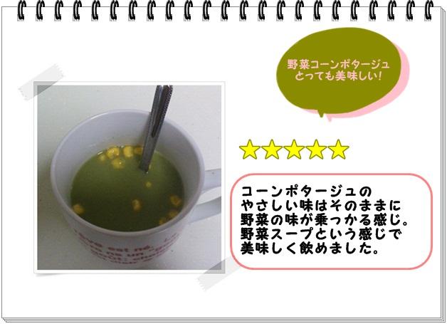 ふレシピ003_ポタージュ2.jpg