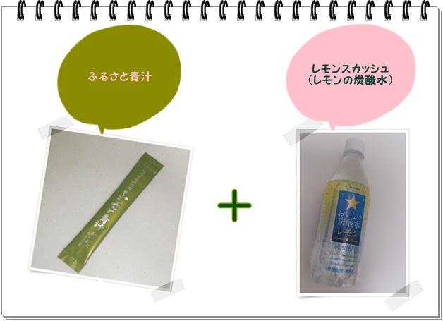 ふレシピ004_青汁レモンスカッシュ1.jpg