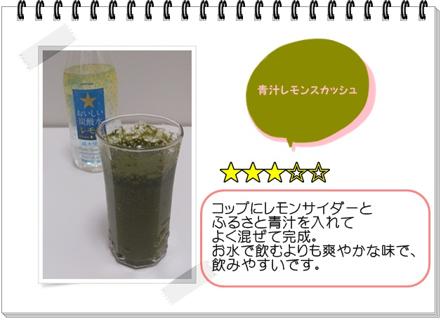 ふレシピ004_青汁レモンスカッシュ2.jpg