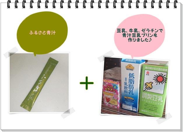 ふレシピ005_青汁豆乳プリン1.jpg