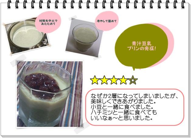 ふレシピ005_青汁豆乳プリン2.jpg