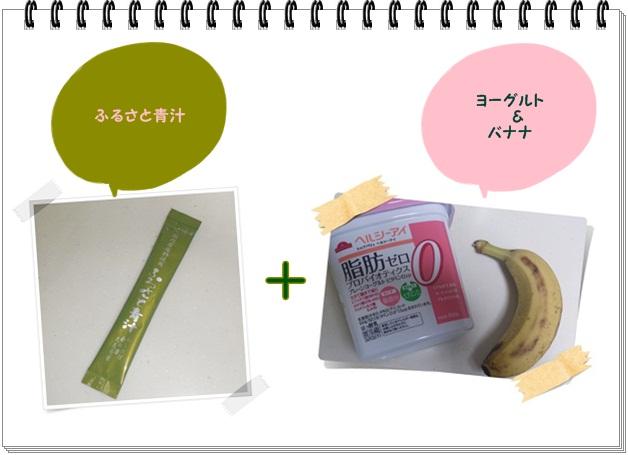 ふレシピ006_青汁ヨーグルトシャーベット1.jpg