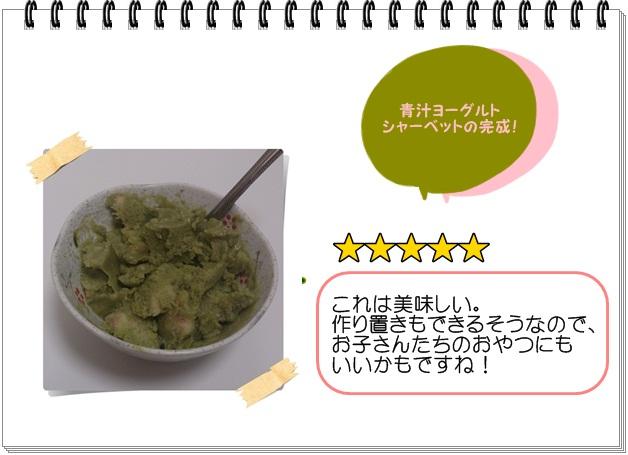 ふレシピ006_青汁ヨーグルトシャーベット2.jpg