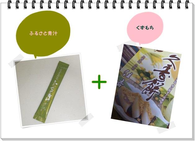 ふレシピ007_青汁くずもち.jpg