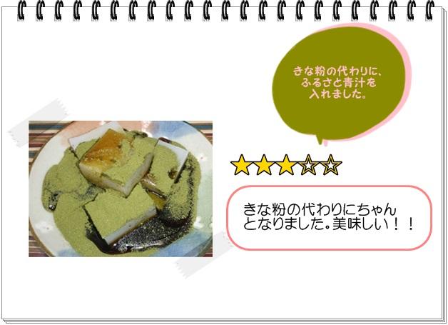 ふレシピ007_青汁くずもち2.jpg