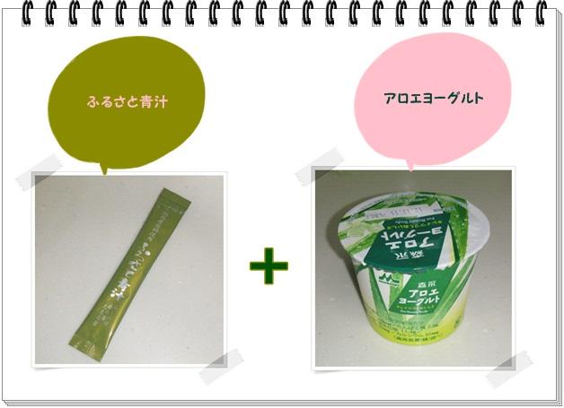ふレシピ008_青汁アロエヨーグルト.jpg