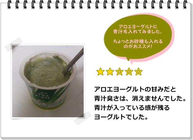 ふレシピ008_青汁アロエヨーグルト2.jpg