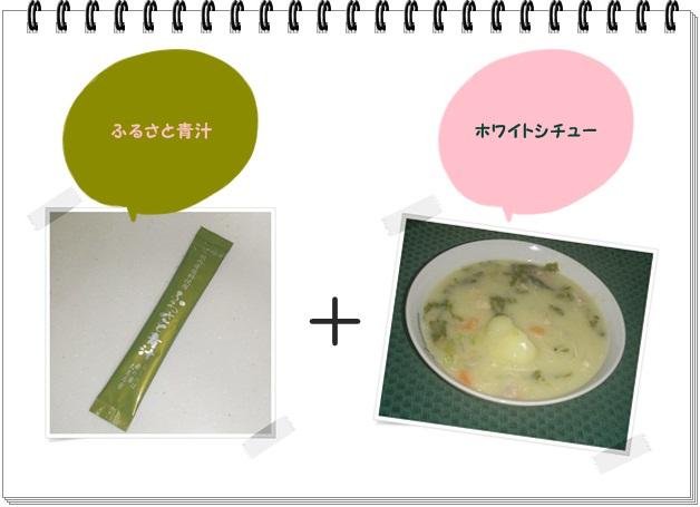 ふレシピ009_青汁ホワイトシチュー.jpg