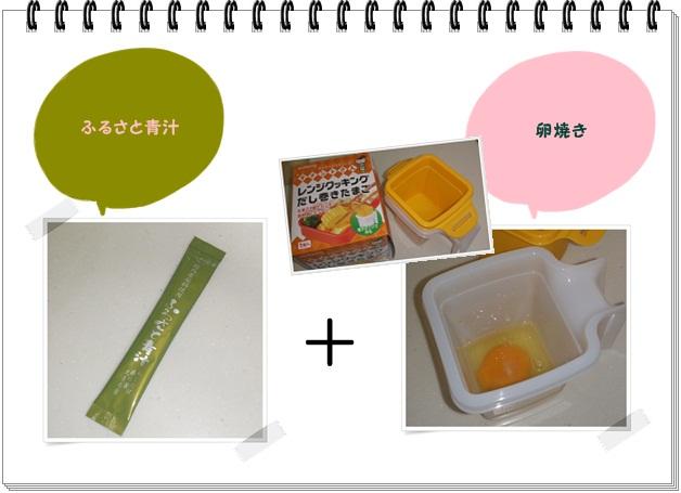 ふレシピ010_青汁卵焼き.jpg