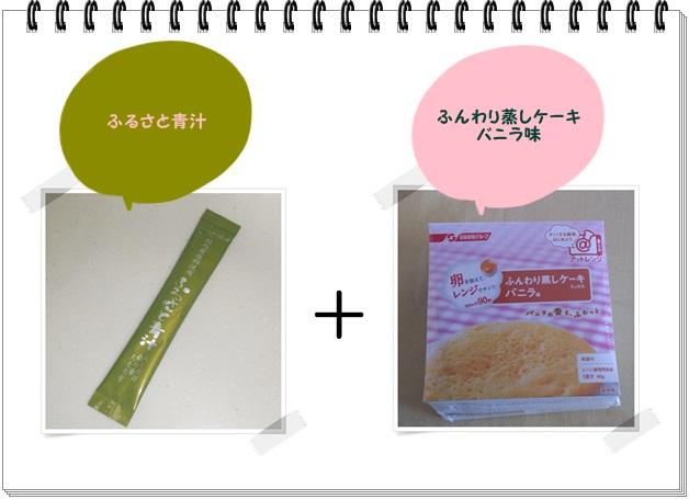 ふレシピ011_青汁ふんわり蒸しケーキバニラ味.jpg