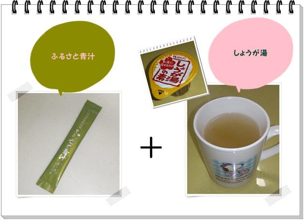 ふレシピ012_青汁しょうが湯.jpg