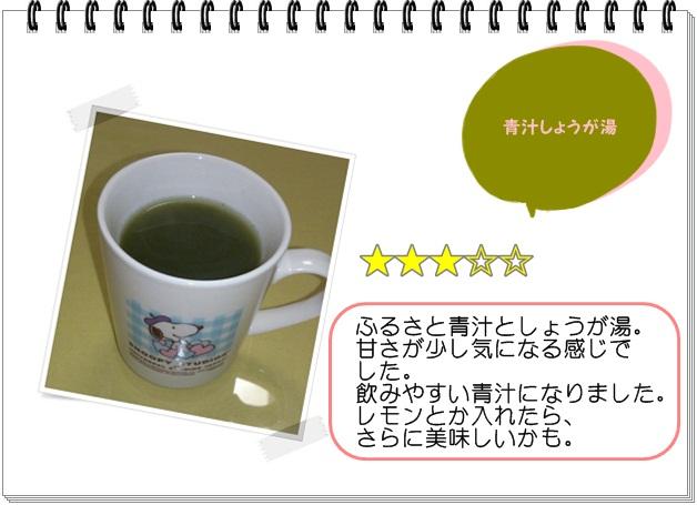 ふレシピ012_青汁しょうが湯2.jpg