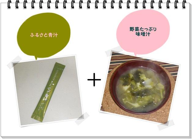 ふレシピ013_青汁味噌汁.jpg