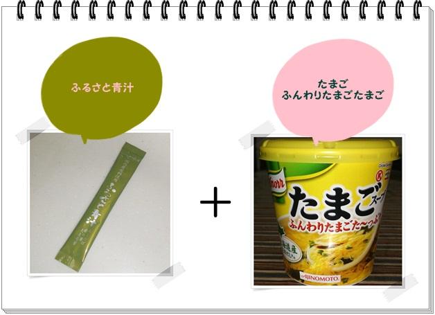 ふレシピ014_青汁卵スープ汁.jpg