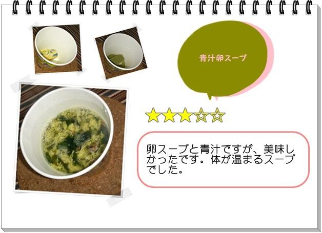 ふレシピ014_青汁卵スープ汁2.jpg