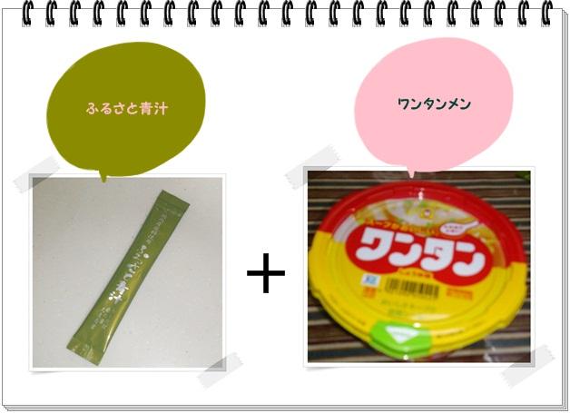 ふレシピ015_ワンタンメン.jpg
