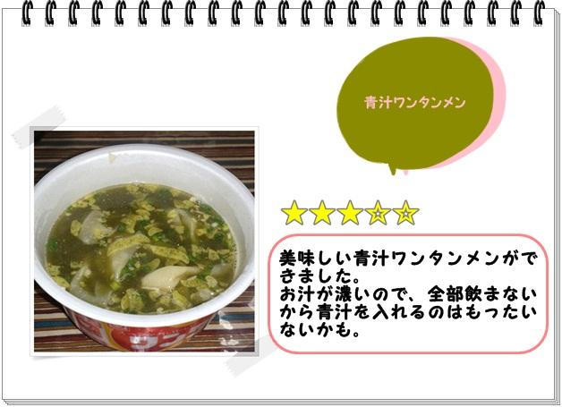 ふレシピ015_ワンタンメン2.jpg