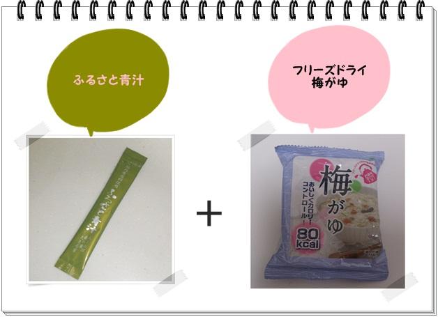ふレシピ016_梅がゆ1.jpg