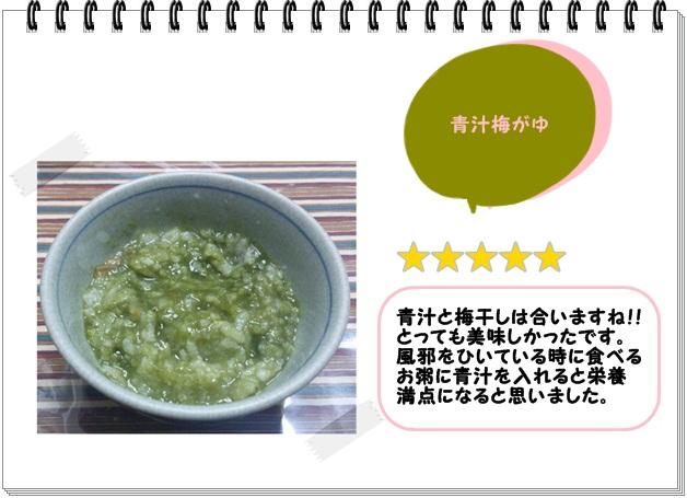 ふレシピ016_梅がゆ2.jpg