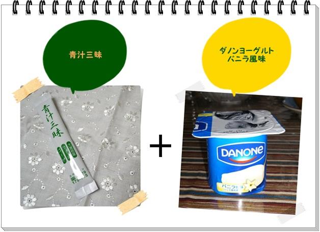ダノンヨーグルトレシピ1.jpg