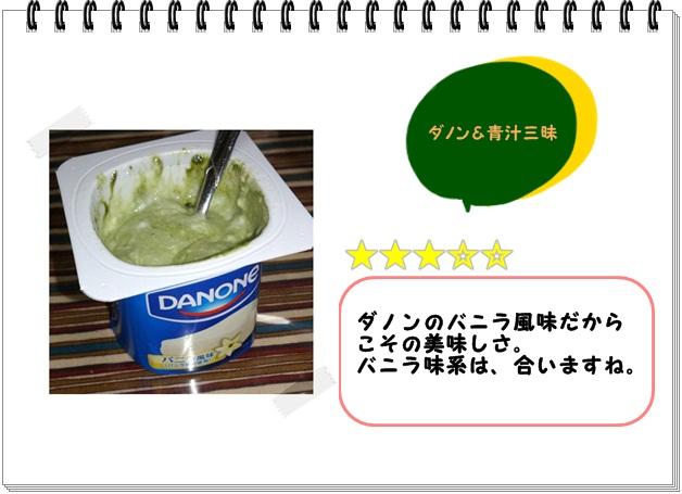 ダノンヨーグルトレシピ2.jpg