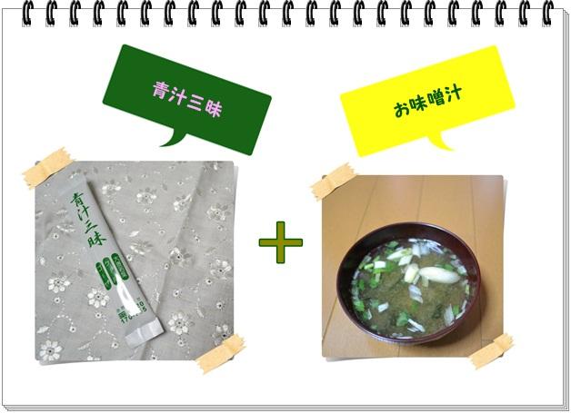 レシピ001_味噌汁.jpg
