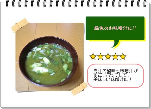 レシピ001_味噌汁2.jpg