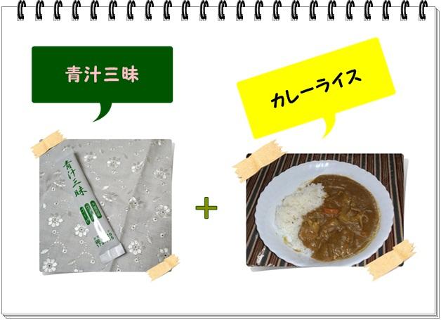 レシピ002_カレーライス.jpg