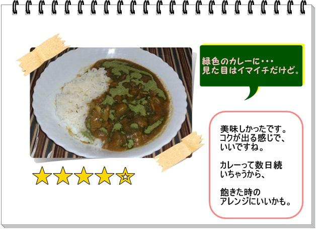 レシピ002_カレーライス2.jpg