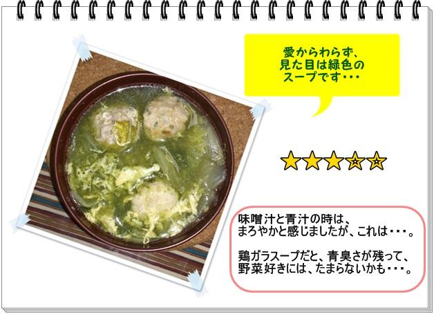 レシピ003_鶏ガラスープ2.jpg