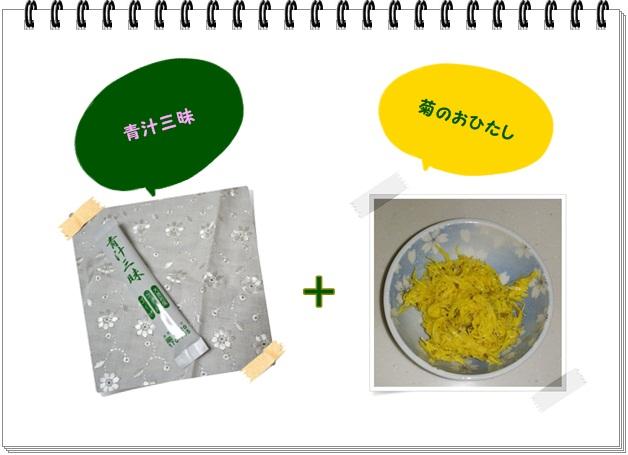 レシピ004_菊のおひたし.jpg