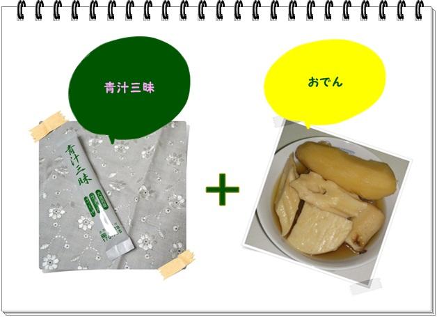 レシピ005_おでん.jpg