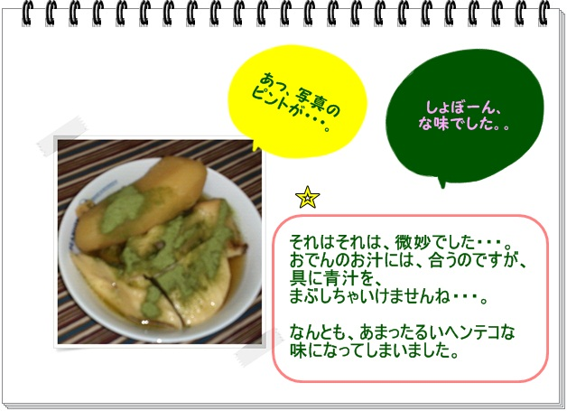 レシピ005_おでん2.jpg