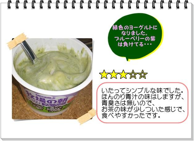 レシピ006_ヨーグルト2.jpg
