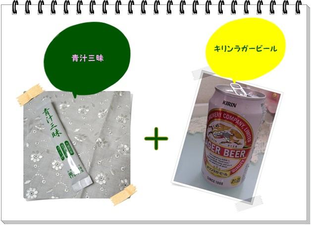レシピ007_青汁ビール1.jpg