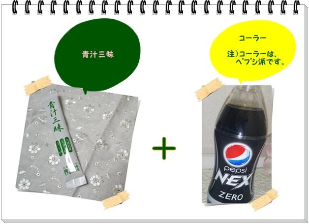 レシピ008_青汁コーク1.jpg