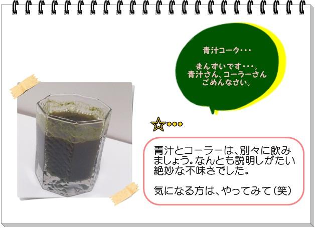 レシピ008_青汁コーク2.jpg
