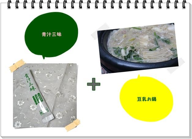 レシピ009豆乳お鍋1.jpg