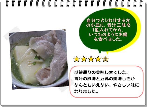 レシピ009豆乳お鍋2.jpg